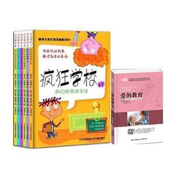 Crazy schools: the fanatical music teacher(Chinese Edition): MEI) DAN GU