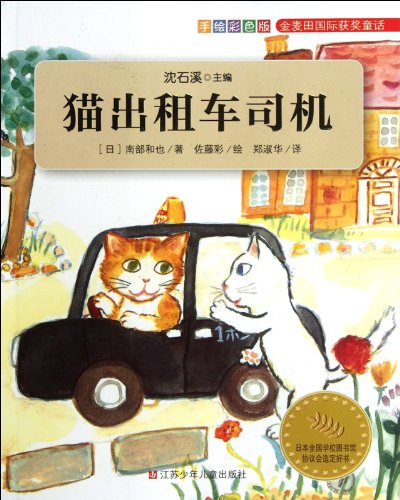 9787534663048: Cat Taxi Driver (Chinese Edition)