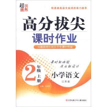 9787534663895: Super-characteristics High-scoring classwork: Primary school language (second grade on Jiangsu version)(Chinese Edition)