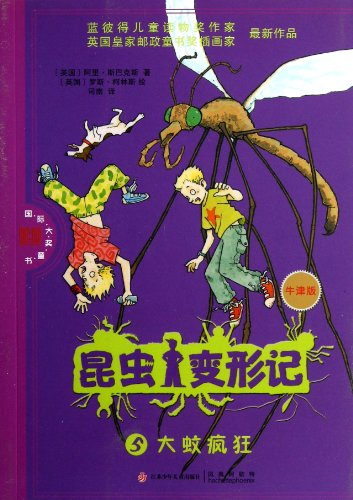 Insects. Metamorphosis 5: the large mosquito Crazy (Oxford Edition)(Chinese Edition): YING ) A LI ...
