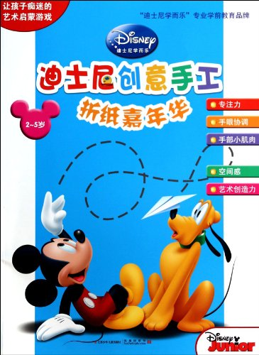 9787534671210: 2-5 years old - Origami Carnival - Disney creative handmade(Chinese Edition)