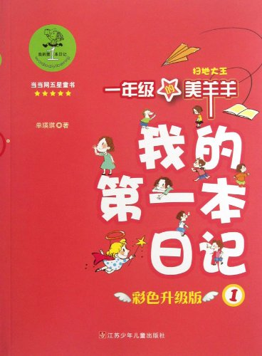 9787534672736: Pretty Sheep in Grade One- King of Floor Sweeping (Chinese Edition)