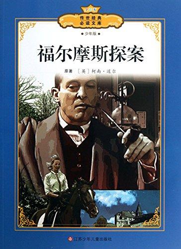 Classics John Wiley & Sons : Sherlock Holmes