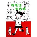 9787534681783: King invention to school in mind: good obedient chorus(Chinese Edition)
