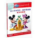 9787534681882: Disney and the music of Mathematics Lesson miracle: Digital and counting(Chinese Edition)