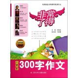 9787534682711: Very amazing: Pupils 300 words essay(Chinese Edition)