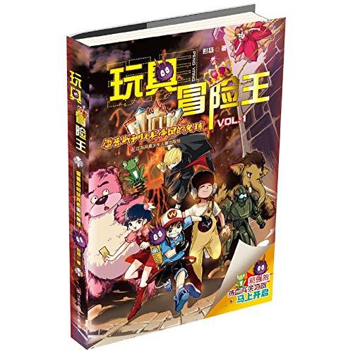 Wang Lei Pusi adventure toys and toys: QUAN ZAN HAO