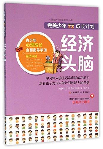 Perfect juvenile growth plans - economic minds(Chinese Edition): JIN ZHEN HONG ZHU