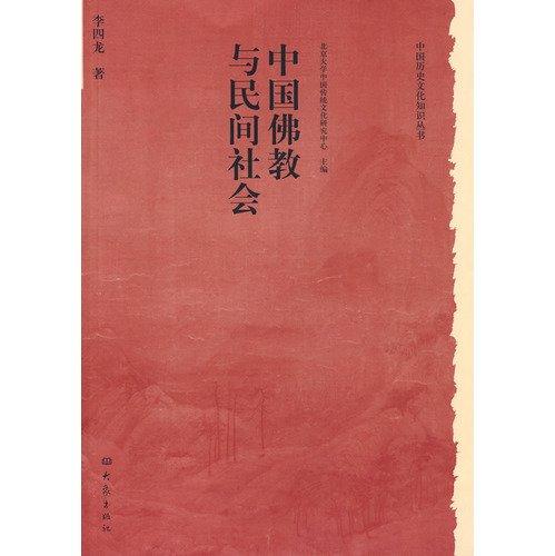 Zhongguo fo jiao yu min jian she: Silong Li