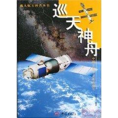 9787534725357: Sky Survey Shenzhou (color edition) (Paperback)