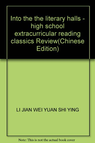 Into the the literary halls - high school extracurricular reading classics Review(Chinese Edition)(...