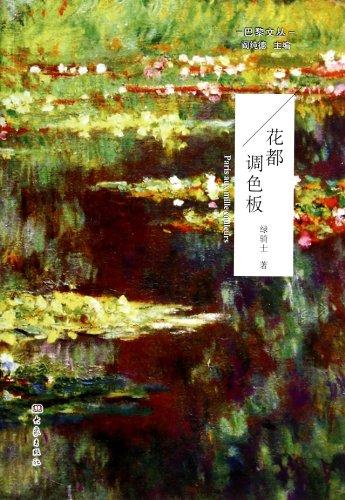 9787534759291: Paris Wencong: Flora palette(Chinese Edition)