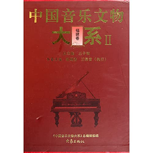 Large series of Chinese music heritage: : Fujian volume(Chinese Edition): WANG ZI CHU ZONG ZHU