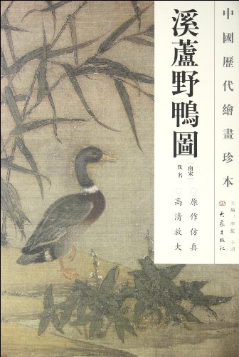 Brook, Reed and Wild Duck - Chinese Paintings in the Past Dynasties (Chinese Edition): Nan Song)Yi ...