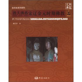 The China library historical roots Series Putian Buddhist Incense: Song. Liao. Jin and Yuan ...