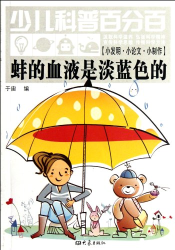 9787534769818: The Clam's Blood is Light Blue-Children's Hundred Percent Science (Chinese Edition)