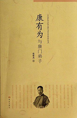 Kang Kang Youwei and Disciples(Chinese Edition): ZHANG LIN JIE