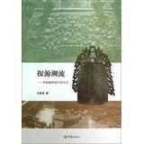 9787534778469: Upstream Origin: bronze bells write history(Chinese Edition)