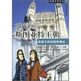 dark history of the site 11: Sipilailian the Stuart(Chinese Edition): TAI RUI DI LI (Terry Deary) ...