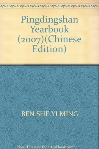 Pingdingshan Yearbook (2007)(Chinese Edition): BEN SHE.YI MING