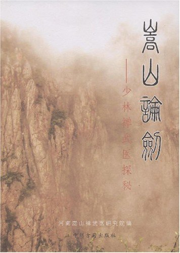 9787534827006: Songshan swordfight: Shaolin Chanwuyi Quest (Paperback)