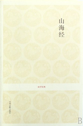9787534827600: The Classic of Mountains and Rivers (Chinese Edition)