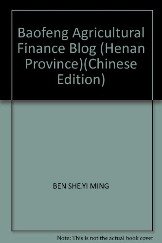 Baofeng Agricultural Finance Blog (Henan Province)(Chinese Edition): BEN SHE.YI MING