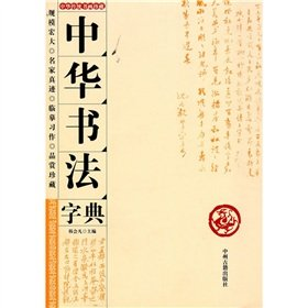 9787534834042: Chinese Calligraphy Dictionary (Chinese Edition)