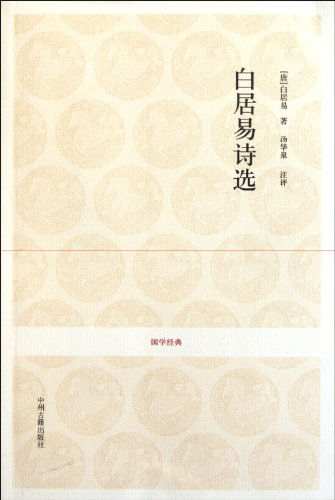 9787534836831: BAI JUYI POEM COLLECTION (Chinese Edition)