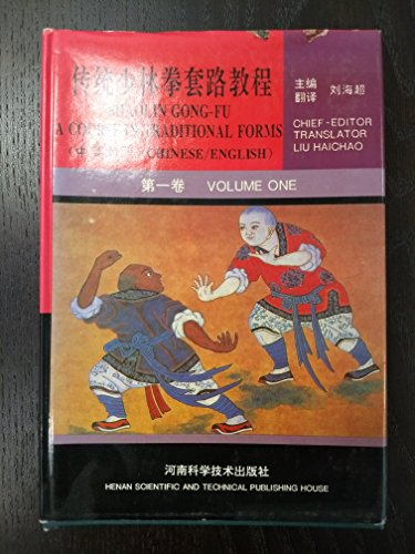 9787534915284: Shaolin Gong-fu - A Course in Traditional Forms - Volume One (ONE)