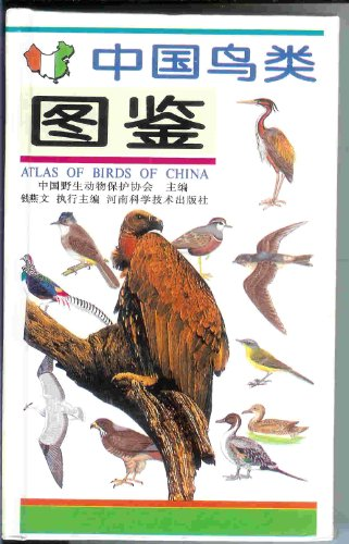 Zhongguo niao lei tu jian =: Atlas of birds of China (Mandarin Chinese Edition): Anonymous