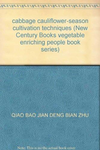 cabbage cauliflower-season cultivation techniques (New Century Books: QIAO BAO JIAN