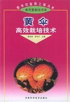 9787534929755: Pholiota adiposa efficient cultivation techniques(Chinese Edition)