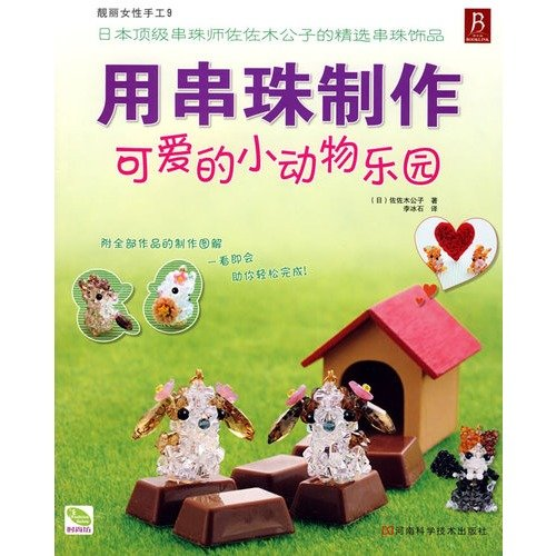 9787534941191: beautiful female hand: making cute with beaded animal park(Chinese Edition)