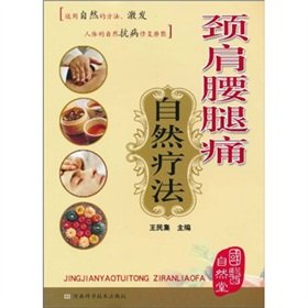 Naturopathic neck and back pain(Chinese Edition): BEN SHE