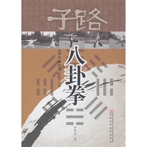 Zi Bagua boxing(Chinese Edition): LI SHUAN CHENG