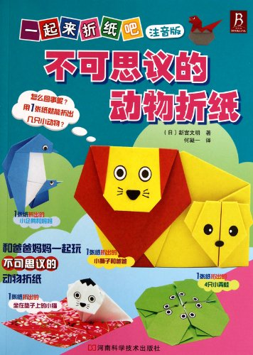 An incredible animal it up origami Origami ( phonetic version )(Chinese Edition): XIN GONG WEN MING