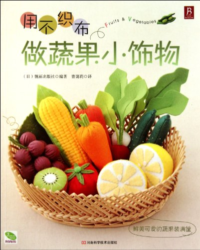 9787534948442: Use Cloth to Make Fruit- and Vegetable-Shaped Trinkets (Chinese Edition)