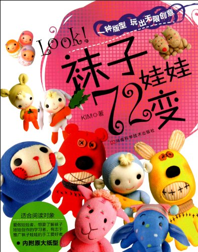 9787534949074: Look. 72 Changes for Socks Baby (Chinese Edition)