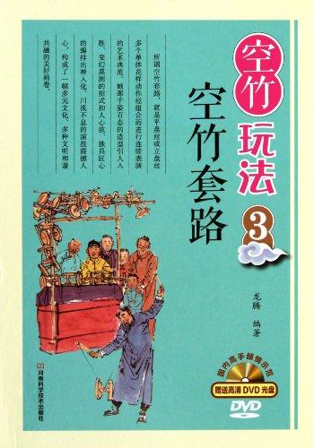 Diabolo Routines - Cephalostachyum. gameplay-3-DVD disc(Chinese Edition): LONG TENG BIAN ZHU