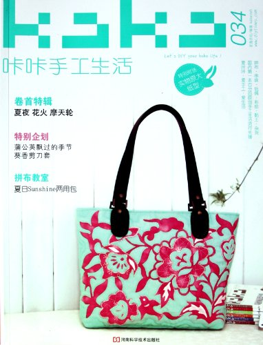 9787534951312: Kaka Handmade Life -034- with Original-size Kind Paper Pattern Inside (Chinese Edition)