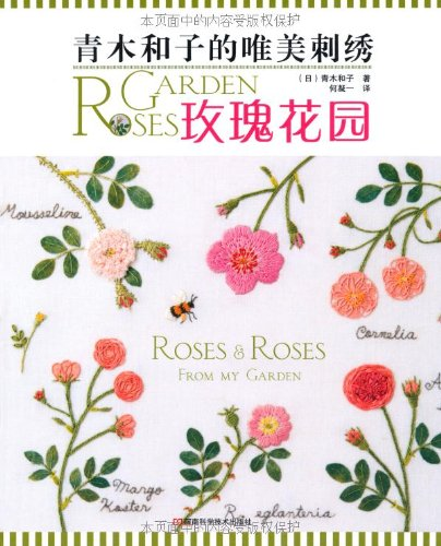9787534952906: Roses Garden Cross-stitch Embroideries by Kazuko Aoki (Chinese Edition)