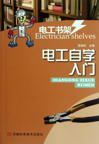 Electrical self-entry: FAN GUO QUAN BIAN