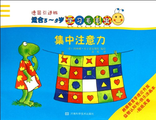 9787534955389: Concentration Learning Caterpillar for Kids Aged 3-5 (Chinese Edition)
