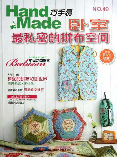 Easy skilled 49: Patchwork most intimate bedroom space (J2)(Chinese Edition): SHOU YI GU FEN YOU ...