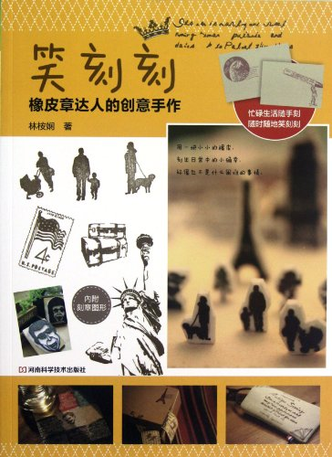 9787534956652: The Creative Works of a Rubber Stamps Carving Expert (Chinese Edition)