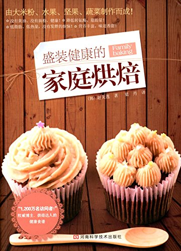 Costumes healthy home baking (famous Korean popular: HAN ) ZHAO
