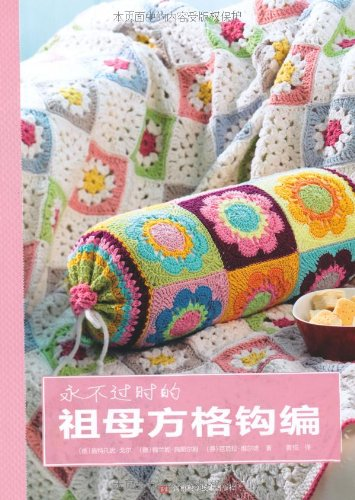 Timeless grandmother squares crochet (Germany Amazon sales top hand book) ((Chinese Edition): DE ) ...