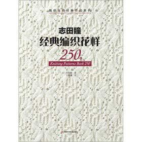 Shida Hitomi classic knitting patterns 250 cases: RI ) ZHI