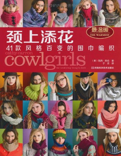 9787534959943: Neck Tim spent: 41 styles Variety scarf knitting (Amazon weaving class best-selling book.(Chinese Edition)